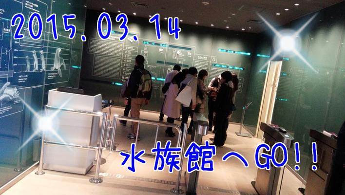 社会人サークルISTコミュニティ 水族館&浅草恋活イベント