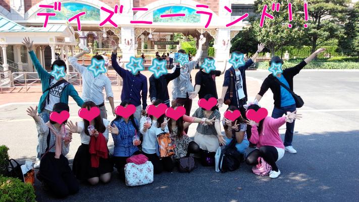 社会人サークルISTコミュニティ ディズニー恋活イベント
