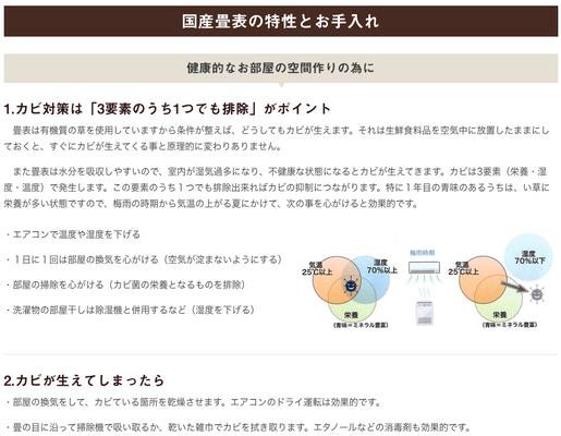 熊本県藺製品卸商業協同組合(特性とお手入れ)より