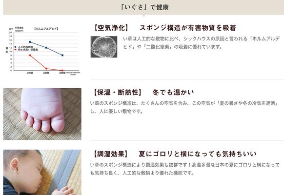 熊本県藺製品卸商業協同組合(「いぐさ」って?)より
