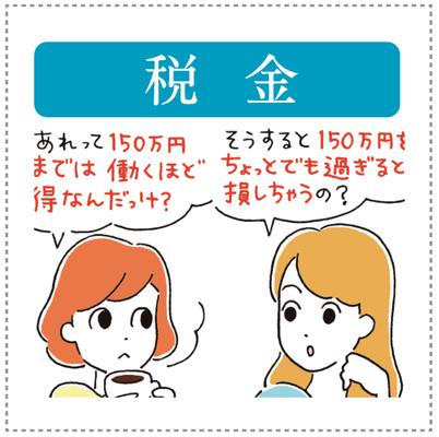 マンガ 税金(配偶者控除)