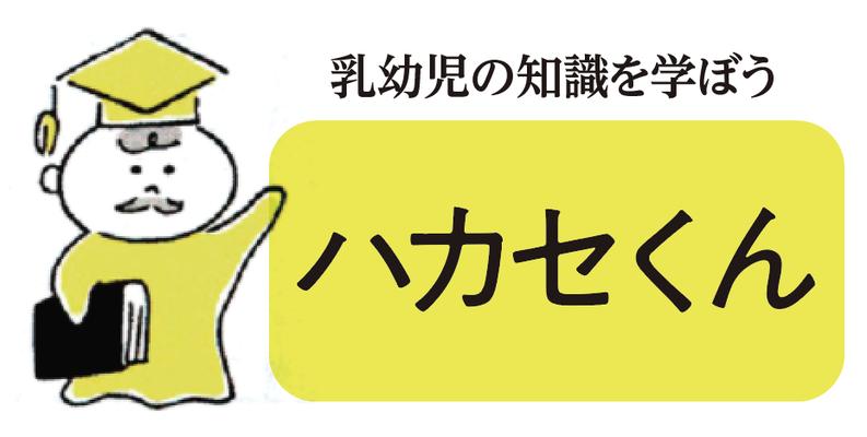 イラスト・キャラクター 博士