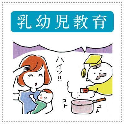 マンガ 乳幼児教育