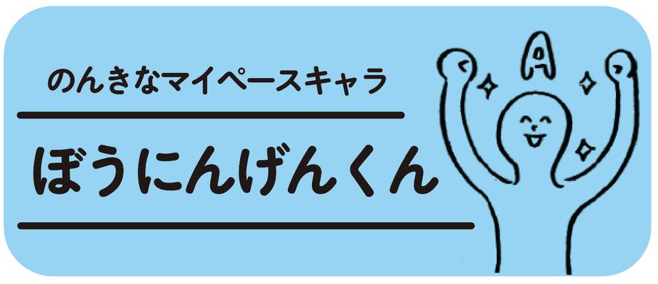 イラスト・キャラクター 棒人間