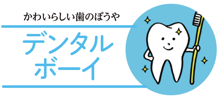 イラスト・キャラクター 歯