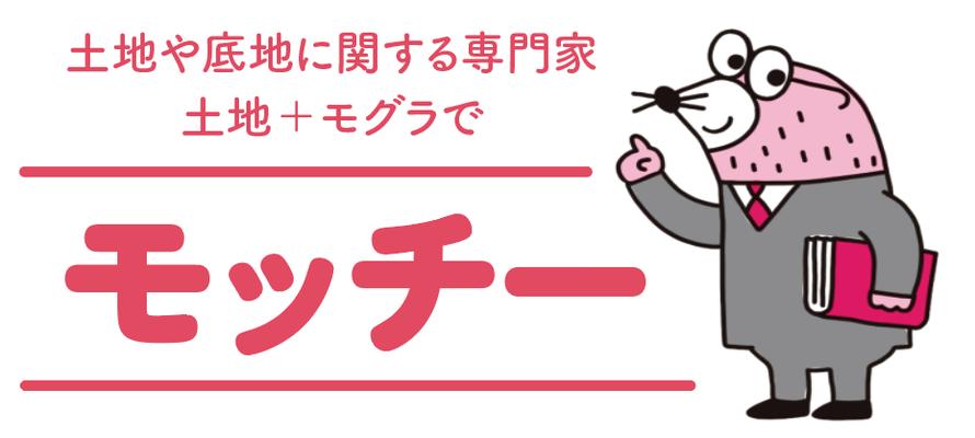 イラスト・キャラクター 底地 モグラ