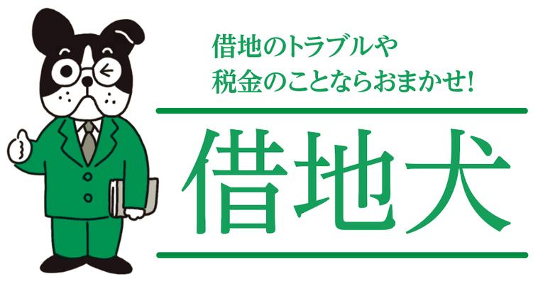 イラスト・キャラクター 借地権 犬
