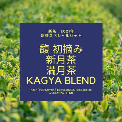 【2021年新茶スペシャルセット】新茶3種(馥 初摘み、新月茶、満月茶) & ORGANIC KAGYA BLEND