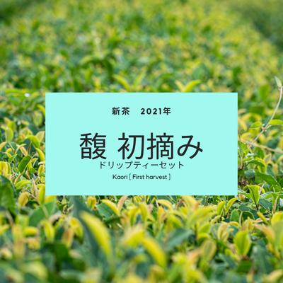 【2021年新茶】有機茶 川根茶 馥 初摘み ドリップティーセット (内容量: 10袋)