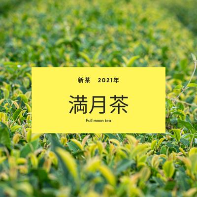【2021年新茶】有機茶 川根茶 満月茶 (内容量: 100g)
