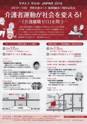 ケアメンサミット JAPAN 2016