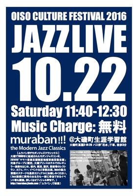 大磯文化祭Jazz Live