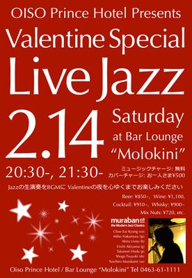 大磯プリンスホテル バーラウンジ モロキニ Valentine Special Live Jazz