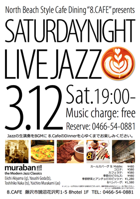 藤沢8.Cafe Saturday Night Live Jazz