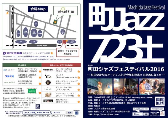 町田ジャズフェスティバル2016