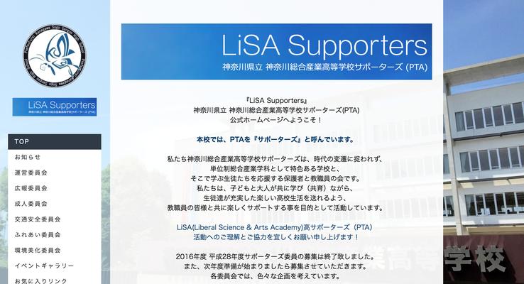 相模大野LiSA Supporters