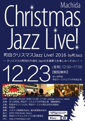 町田クリスマスJazzLive!2016