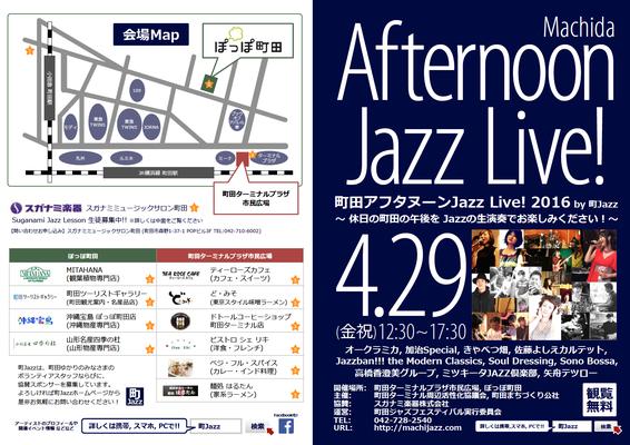 町田アフタヌーンJazz Live!2016