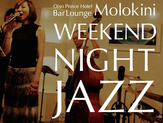 大磯プリンスホテル バーラウンジ モロキニ Weekend Night Jazz