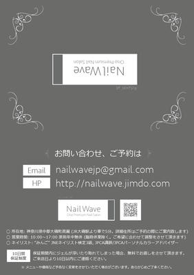 "大磯Premium Nail Salon ""Nail Wave (ネイルウェーブ)"""