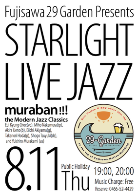 藤沢29Garden Starlight Live Jazz