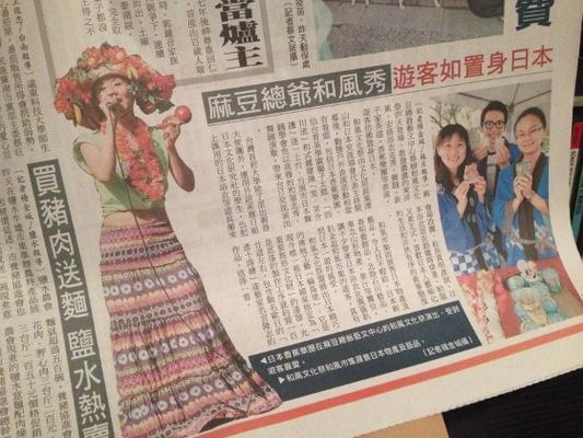 バナちゃんブギ!|台湾公演活動実績|台湾新聞・自由時報