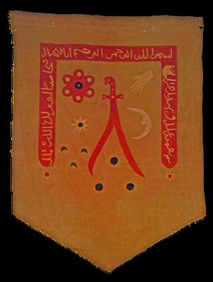 Fahne der Janitscharen mit dem Schwert Mohammeds Dur al-faqr, Halbmond- und Sternemblemen, 17. Jahrhundert