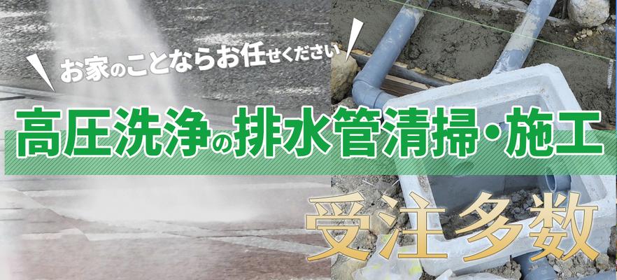 大規模施設も排水管高圧洗浄可能なグリーンハウジング