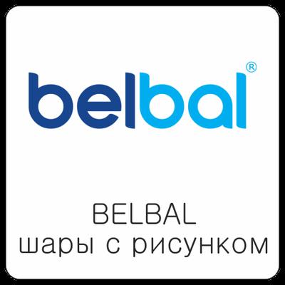 Воздушные шары BELBAL из латекса, круглые, с рисунком - выбрать и купить