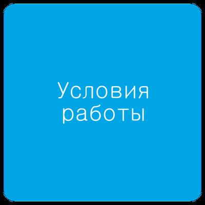 Условия работы компании Волшебник: оптовые и розничные цены, скидки покупателям, доставка товаров по России