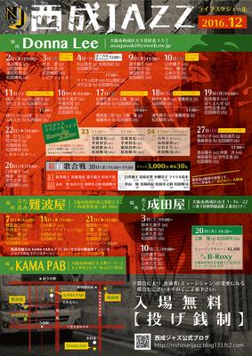 西成ジャズ 2016.12