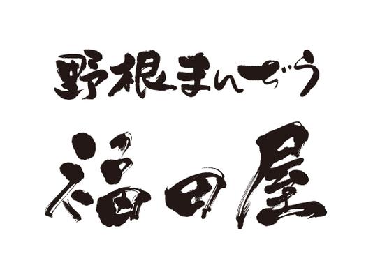野根まんぢう福田屋 筆文字ロゴ
