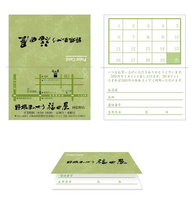 野根まんぢう福田屋 ポイントカード