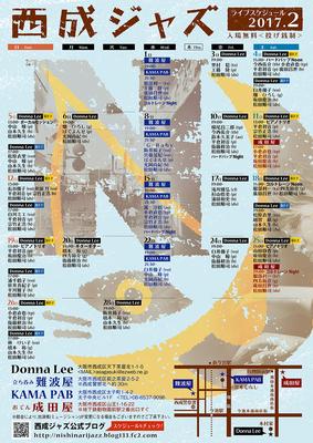 西成ジャズ 2017.2