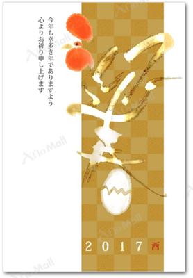 酉年年賀状 デザイン 筆文字 迎春