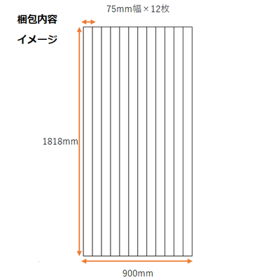 無垢フローリング75幅×長さ1818mmのイメージ