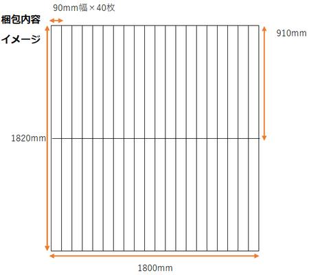 無垢フローリング90x910mmのイメージ
