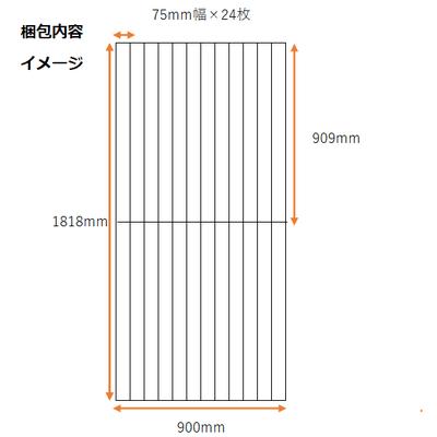無垢フローリング75幅×長さ909mmのイメージ