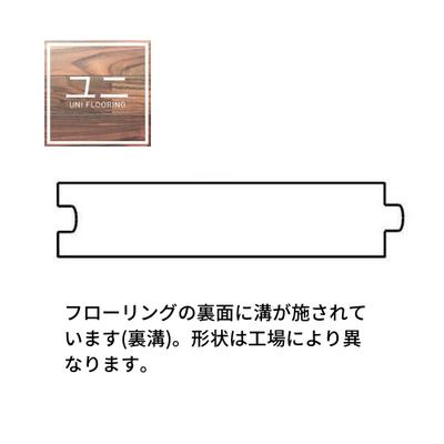 形状ついてUNIフローリング断面図