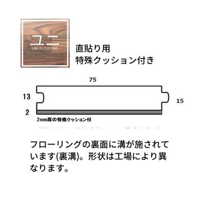形状について直貼り用フローリング断面図