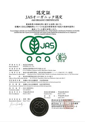有機農産加工物に関する有機JAS認証(各種お茶製品)