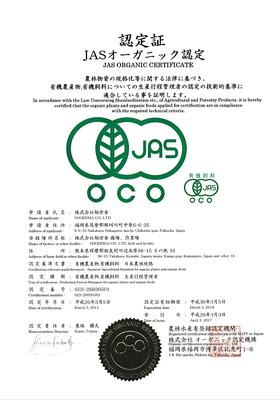 有機農産物に関する有機JAS認証(栽培から荒茶まで)