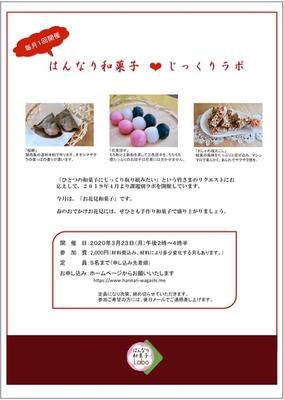 2020.3じっくりラボ(中止)「桜餅」「花見団子」