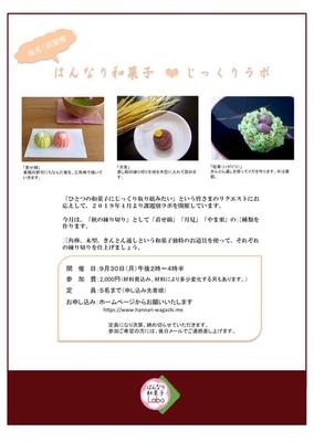 2019.9じっくりラボ「練り切り・月見」「練り切り・毬栗(いがぐり)」