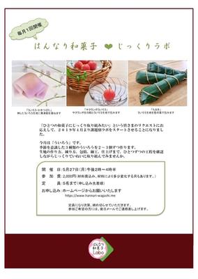 2019.5じっくりラボ「サクランボういろう」「ちまき」
