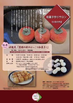 2018.10「ういろう・柿」「みたらし団子」「栗味落雁」