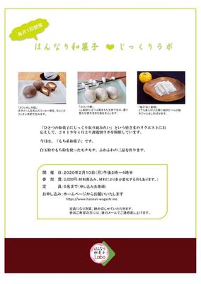2020.2じっくりラボ「カフェオレ大福」「柚子羽二重餅」
