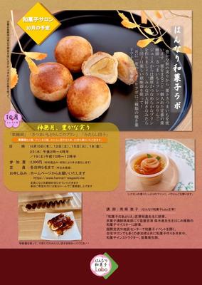 2019.10「栗饅頭」「さつまいもとりんごのプリン」「みたらし団子」