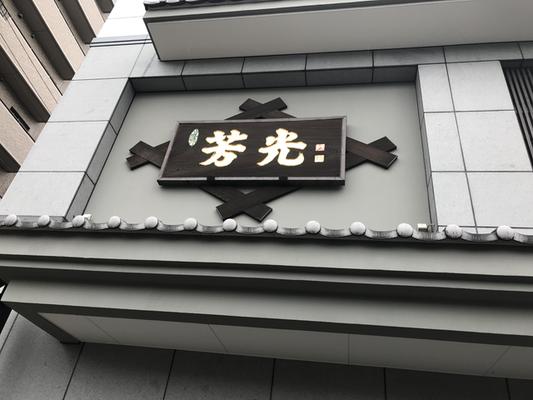 名古屋東区の徳川園の近くに位置する芳光さん