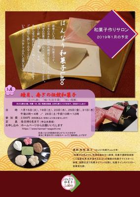 2019.1「花びら餅」「矢羽羊羹・梅」「祝い落雁」